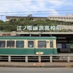 青春18切符で江の島に行くためのモデルプラン